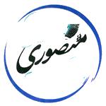 پخش پلاستیک منصوری
