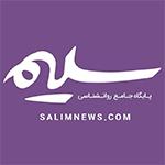 پایگاه روانشناسی سلیم نیوز