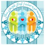 موسسه خیریه سگال