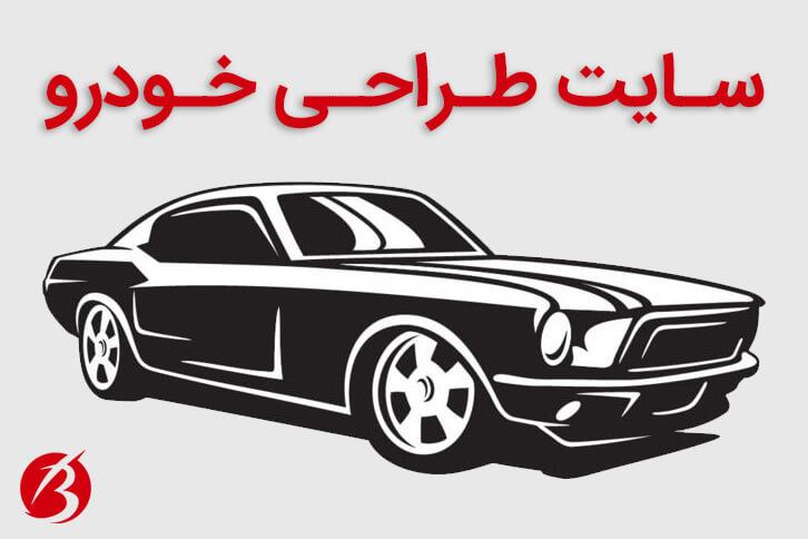 سایت طراحی خودرو با بهترین امکانات - طراحی سایت برتر
