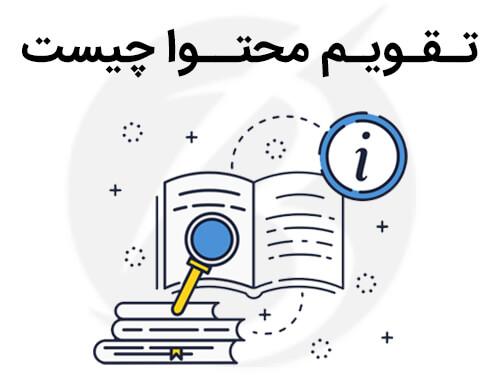 مقاله تقویم محتوا - سایت برتر