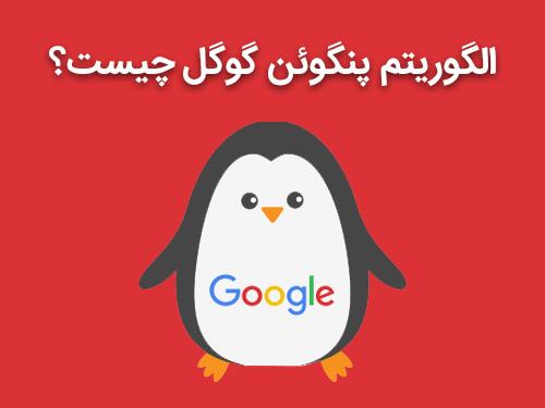 الگوریتم پنگوئن گوگل چیست؟ - سایت برتر