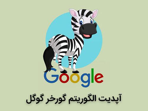 الگوریتم گورخر گوگل چیست؟ - سایت برتر