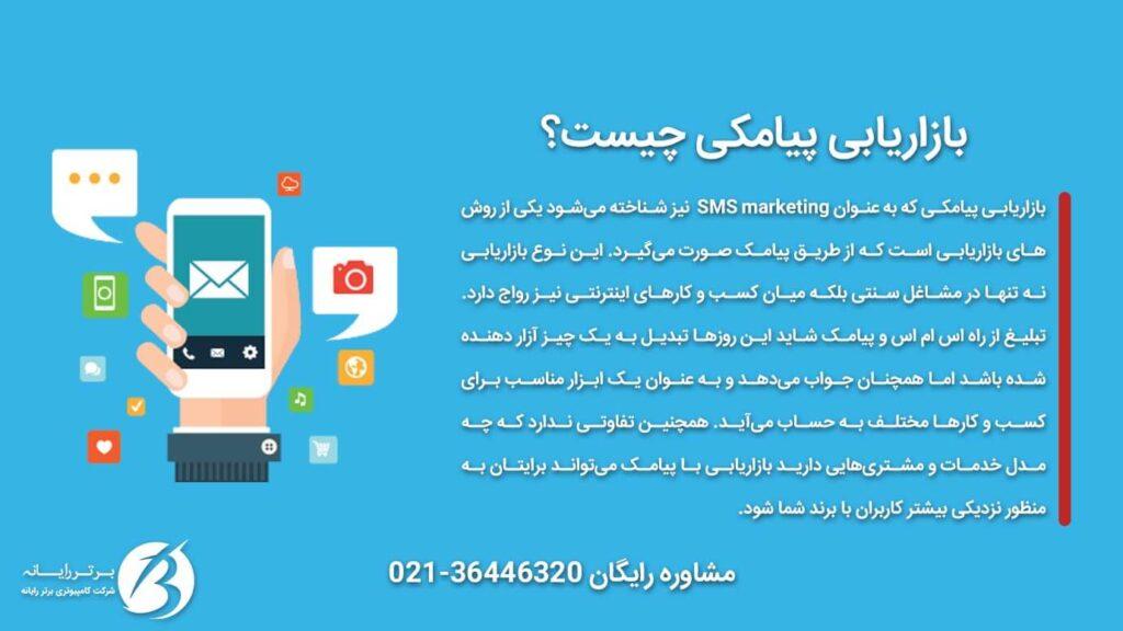 بازاریابی پیامکی چیست؟ - عکس نوشته - سایت برتر