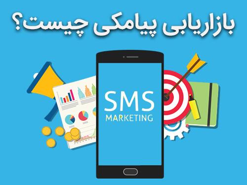 بازاریابی پیامکی چیست؟ - سایت برتر