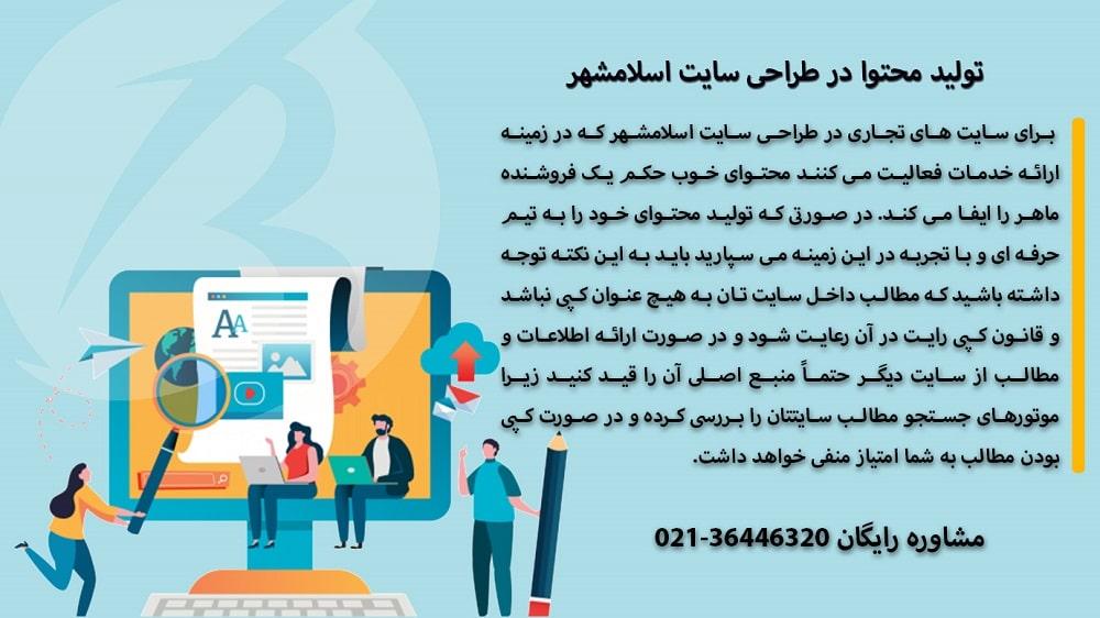 تولید محتوا در طراحی سایت اسلامشهر - عکس نوشته سایت برتر