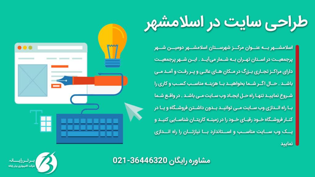 توضیحاتی درباره طراحی سایت در اسلامشهر - سایت برتر