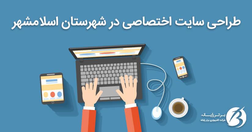 طراحی سایت اختصاصی در اسلامشهر