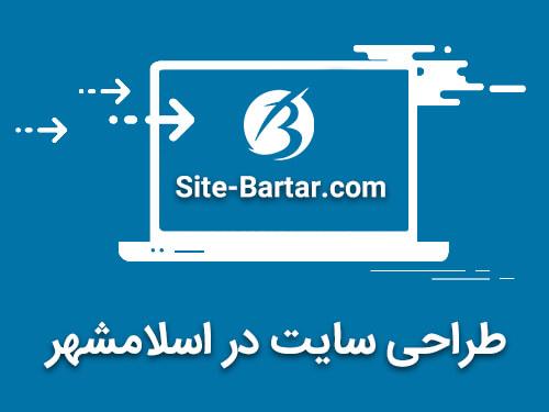 طراحی سایت در اسلامشهر - سایت برتر