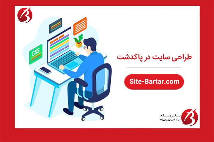 طراحی سایت در شهرستان پاکدشت