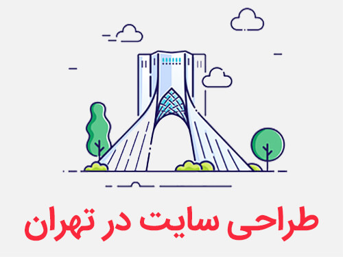 طراحی سایت در تهران - سایت برتر