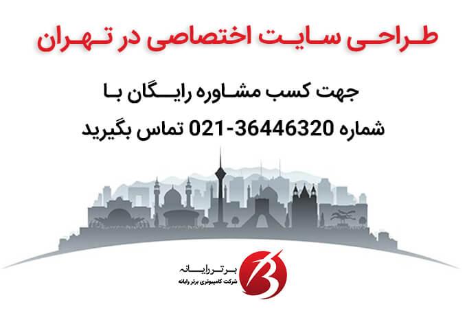 طراحی سایت های اختصاصی و آماده در تهران - سایت برتر