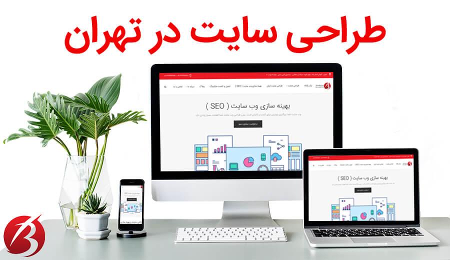 طراحی سایت اختصاصی در تهران - سایت برتر
