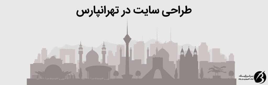 طراحی سایت اختصاصی در تهرانپارس