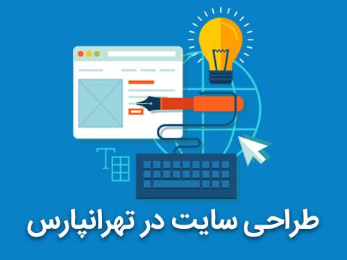 طراحی سایت در تهرانپارس - سایت برتر