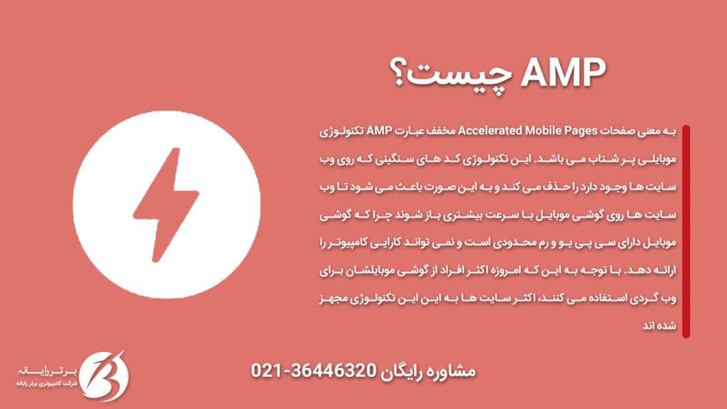 هدف از amp چیست؟ - عکس نوشته
