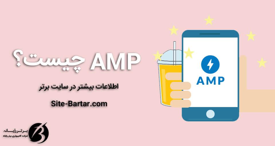 amp چیست؟ - مقاله در رابطه با amp