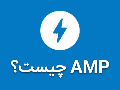 دلایل استفاده از amp چیست؟