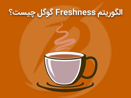 الگوریتم Freshness گوگل چیست؟ - سایت برتر
