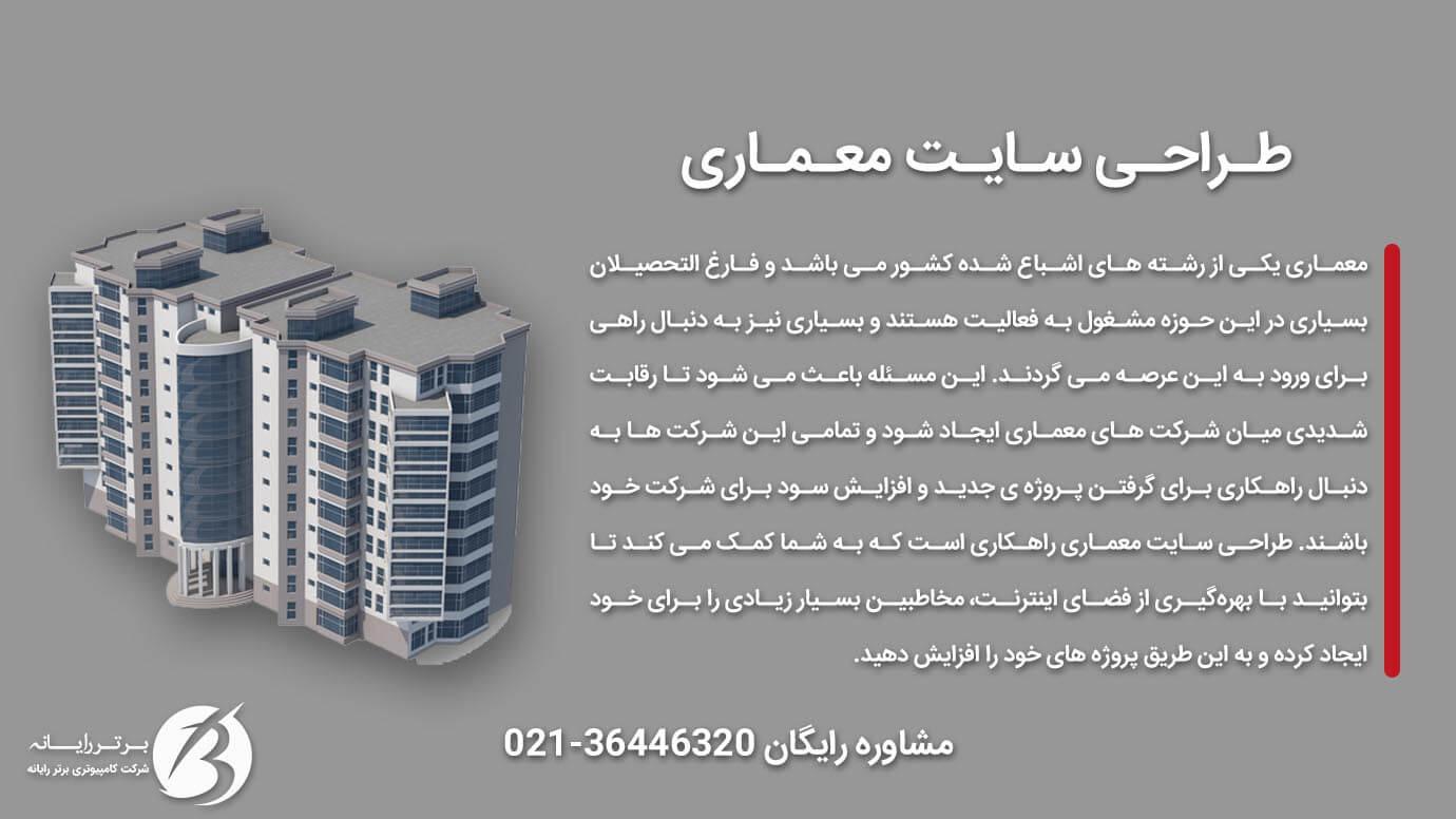 طراحی سایت معماری - عکس نوشته