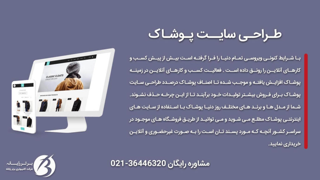 طراحی سایت پوشاک - عکس نوشته - سایت برتر