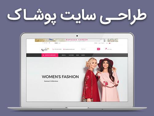 طراحی سایت پوشاک - سایت برتر