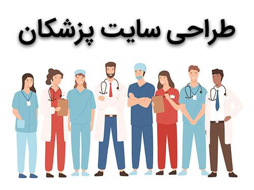 طراحی سایت پزشکان در تهران - سایت برتر