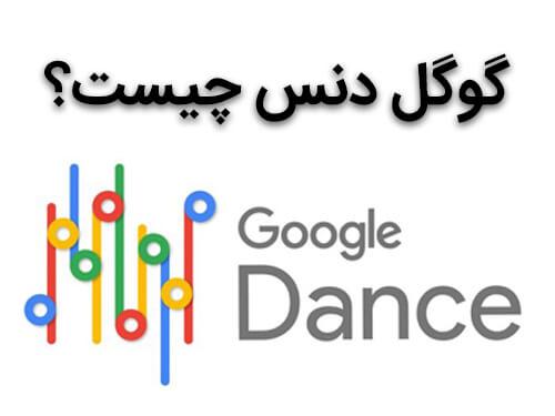 گوگل دنس چیست؟ - سایت برتر