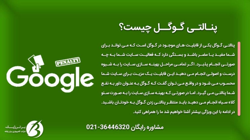 پنالتی گوگل چیست - عکس نوشته سایت برتر