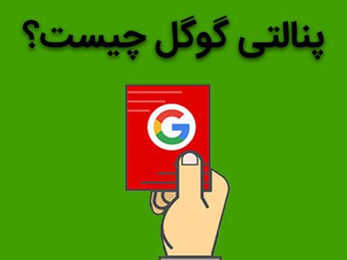 پنالتی گوگل چیست - سایت برتر