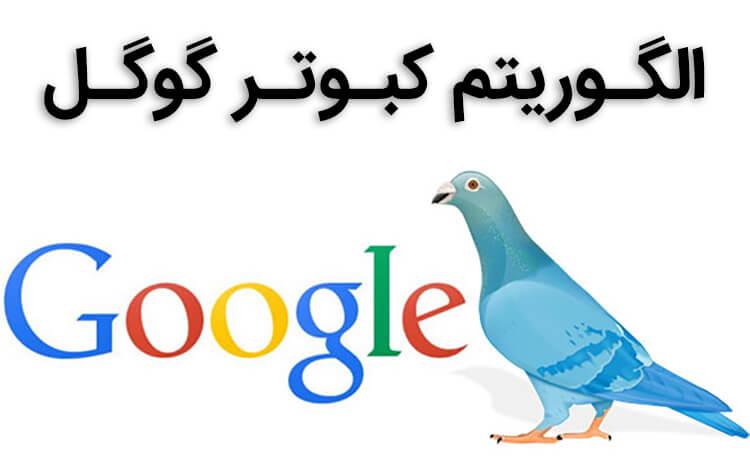 اطلاعاتی درباره الگوریتم کبوتر گوگل - برتر رایانه