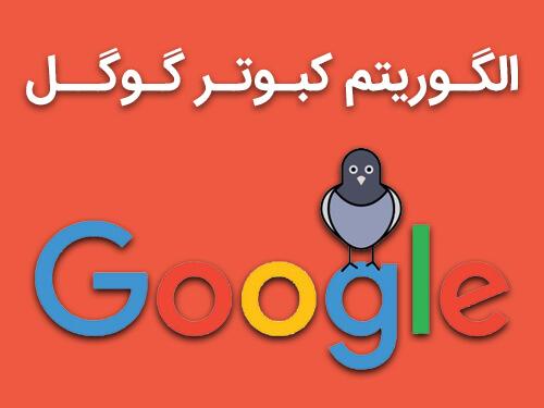 از الگوریتم کبوتر گوگل چه میدانید؟