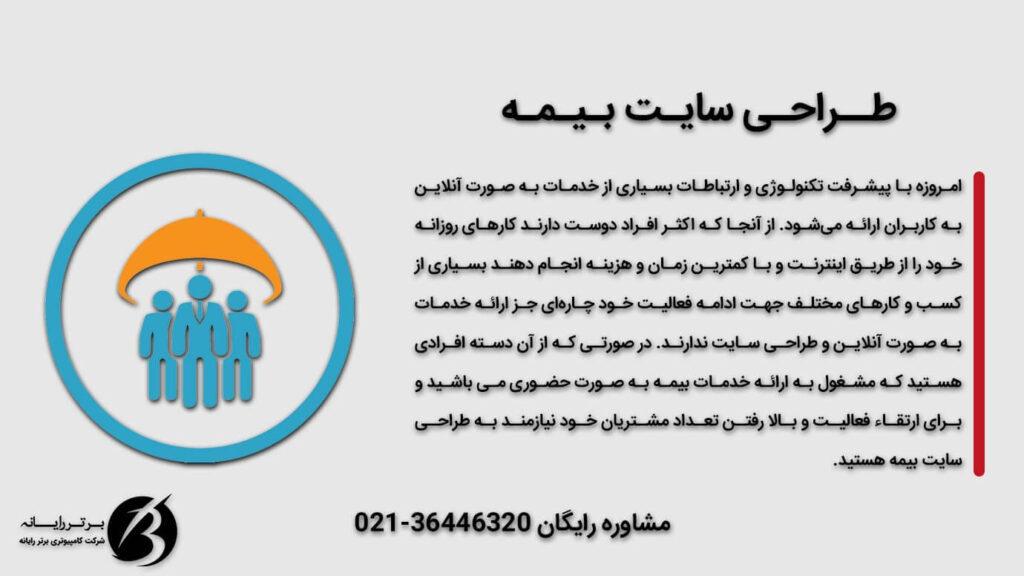 طراحی سایت بیمه - عکس نوشته - سایت برتر