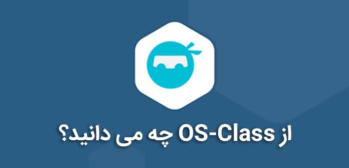 از os-class چه میدانید؟