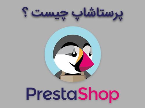 PrestaShop - پرستا شاپ چیست؟ - سایت برتر