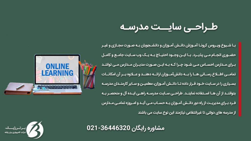 طراحی سایت مدرسه - عکس نوشته - سایت برتر