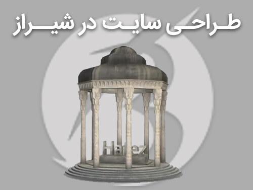 طراحی سایت در شیراز - سایت برتر