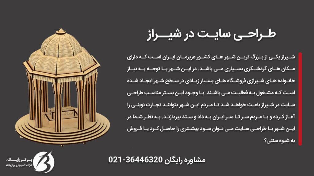 طراحی سایت در شیراز - برتر رایانه
