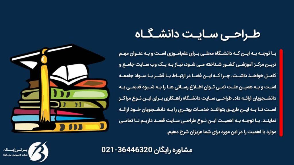 طراحی سایت دانشگاه - عکس نوشته - سایت برتر