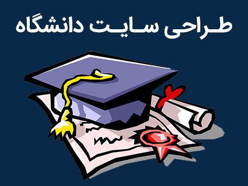 طراحی سایت دانشگاه - سایت برتر