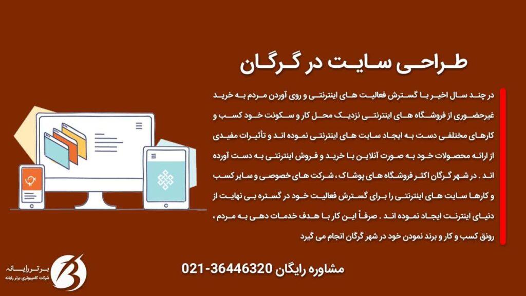 طراحی سایت در گرگان - عکس نوشته - سایت برتر