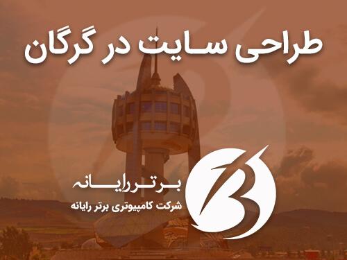 طراحی سایت ارزان در گرگان - سایت برتر