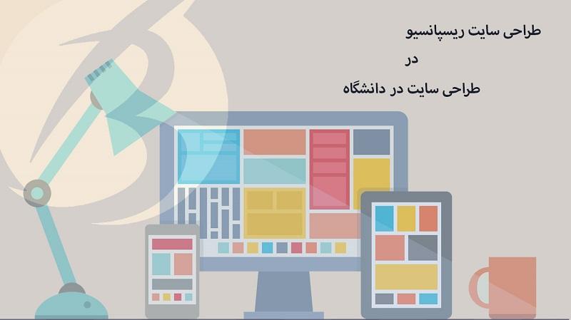 طراحی سایت ریسپانسیو - طراحی سایت در دانشگاه