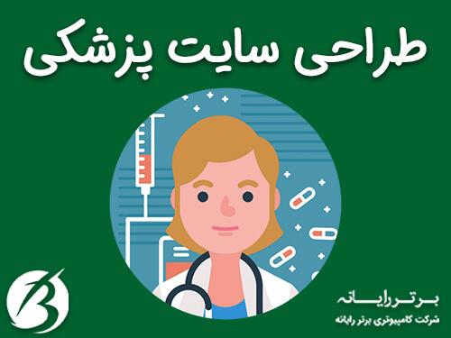 طراحی سایت پزشکی - سایت برتر