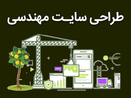 طراحی سایت مهندسی - سایت برتر