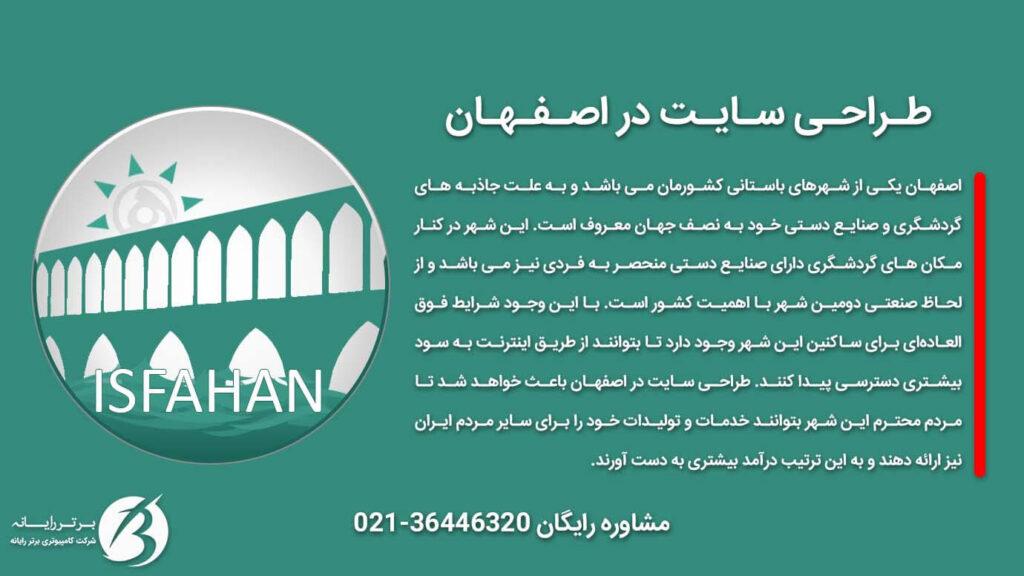 طراحی سایت در اصفهان - عکس نوشته