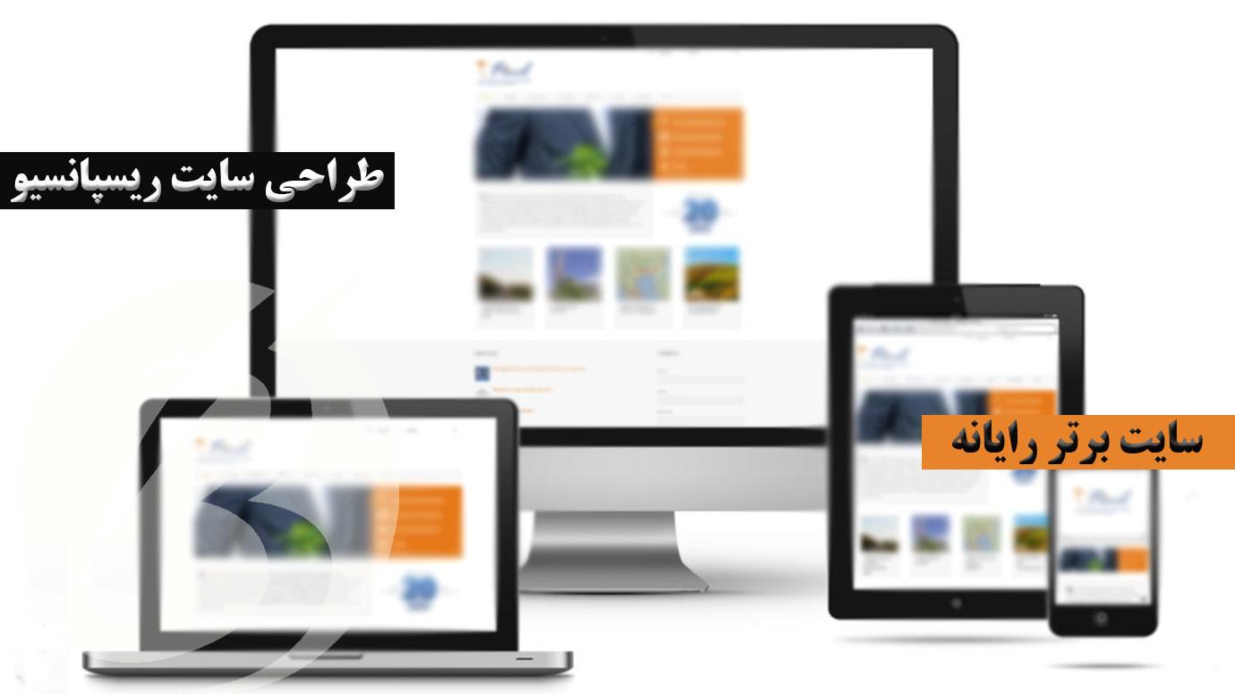 طراحی سایت ریسپانسیو در اصفهان