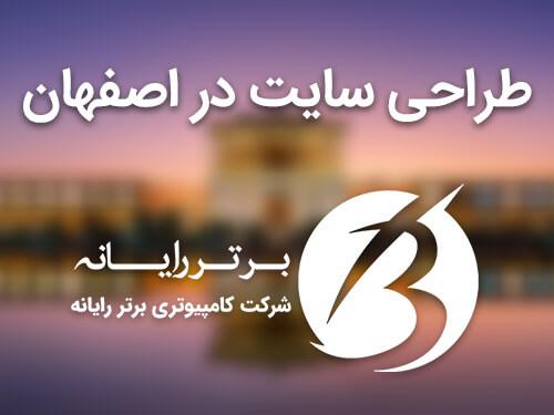 طراحی سایت در اصفهان - سایت برتر