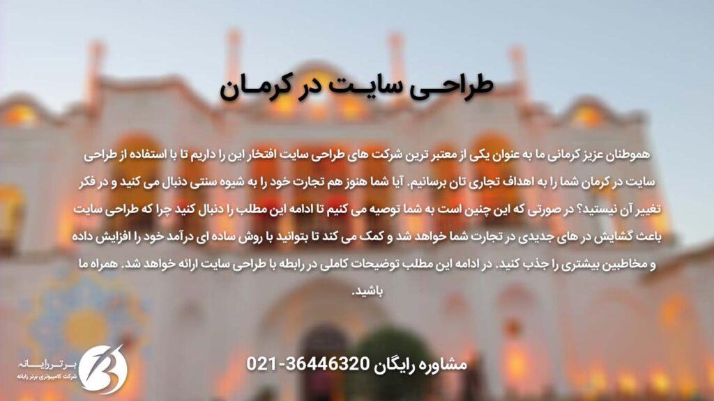 طراحی سایت در کرمان - عکس نوشته