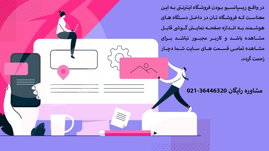 طراحی سایت فروشگاهی ریسپانسیو در کرمان